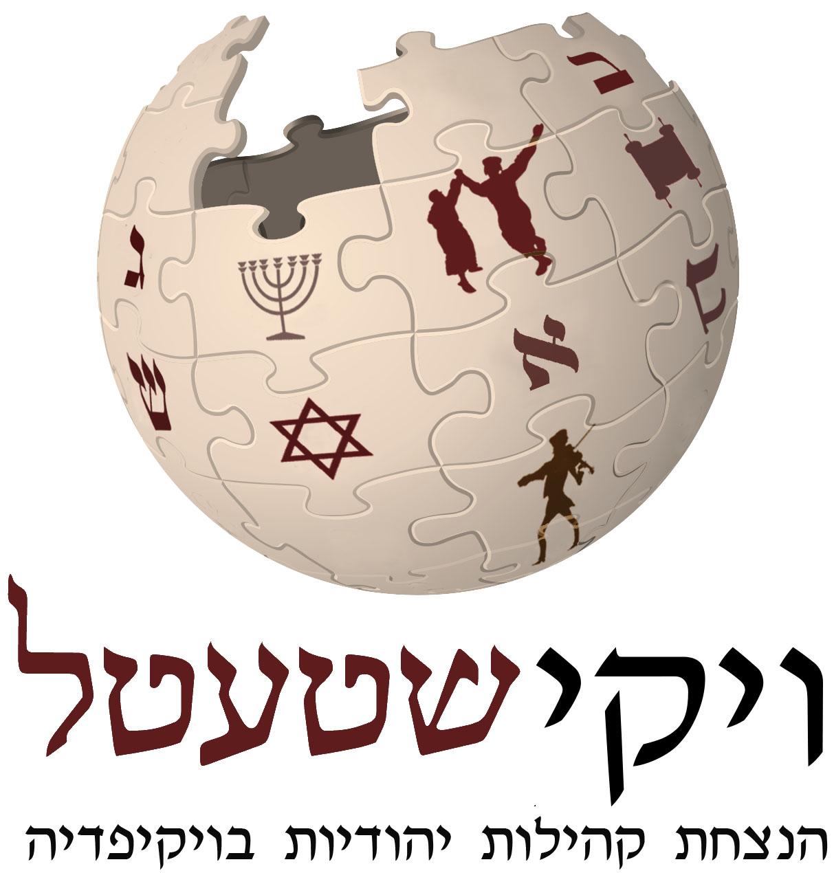 Fig. 1: The Wikishtetl emblem on the Hebrew Wikipedia website. Reads: Wikishtetl – Commemorating Jewish Communities on Wikipedia