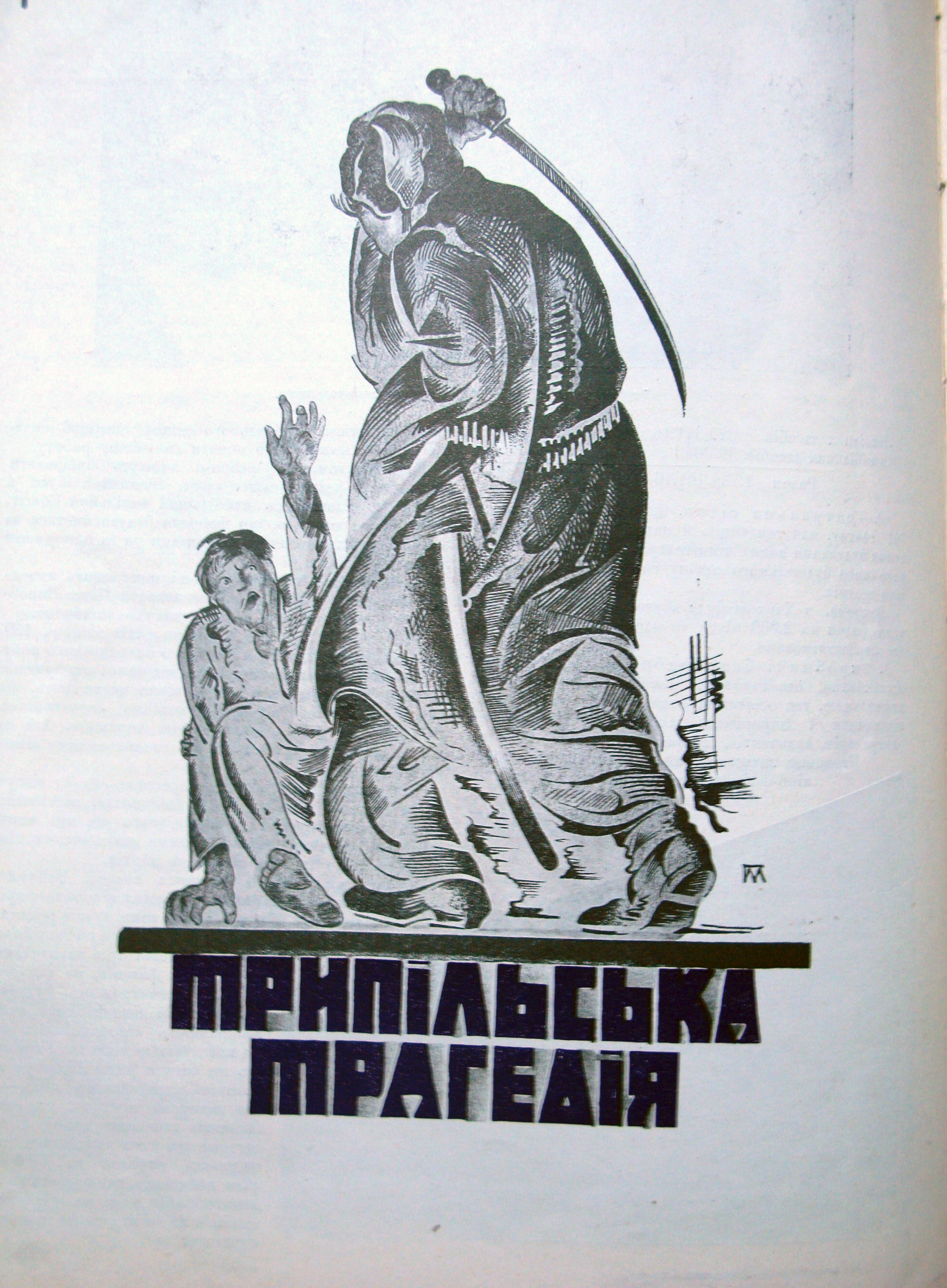 "Fig. 9: Poster for ""Tripilska Tragediia"" Oleksandr Dovzhenko National Center (Kyiv)"